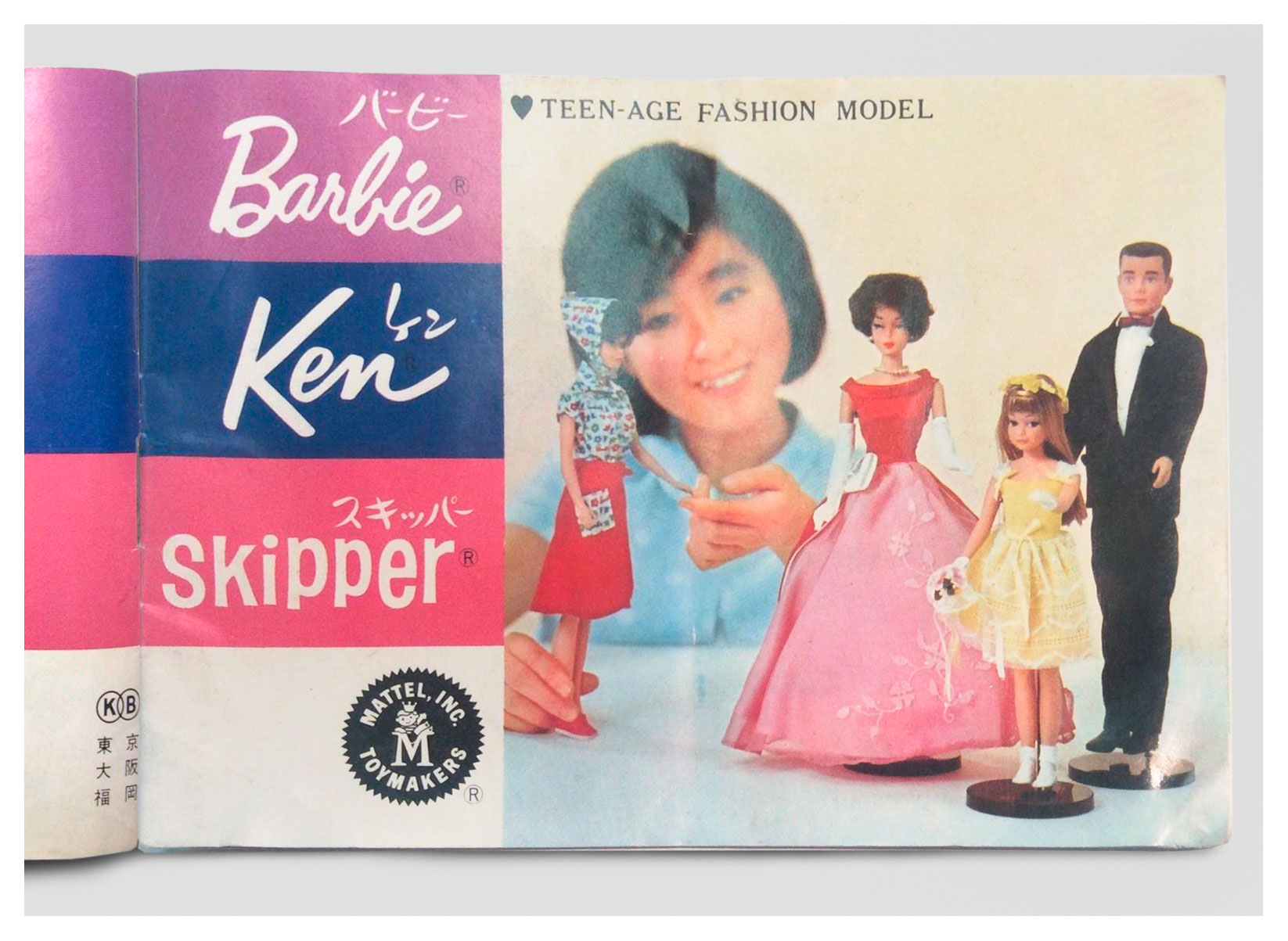 1965 Japanese Barbie booklet